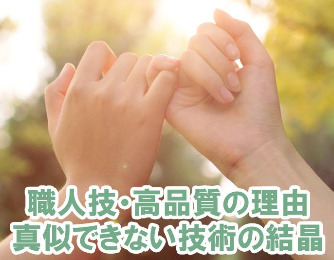 """kiririの独自技術による""""繋ぎ""""で「切れない」「ゆるまない」仕上がりとなっています。"""