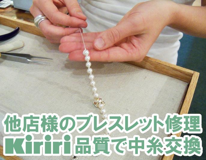 他店で購入されたパワーストーンブレスレットもkiriri品質で中糸交換します