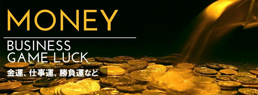 金運アップのパワーストーン。金運、仕事運、勝負運などに効果があります